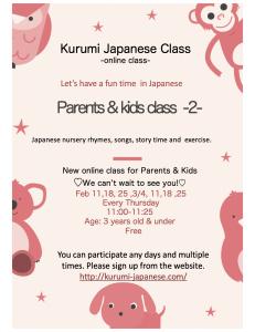 Parernts & Kids class -2- [E]